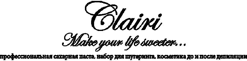 Качественные и сертифицированные средства для шугаринга CLAIRI